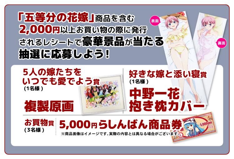 「五等分の花嫁」商品を含む2,000円以上お買い物の際に発行されるレシートで豪華景品が当たる抽選に応募しよう!
