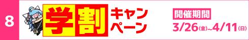 [8]学割キャンペーン[開催期間]3月26日(金)~4月11日(日)