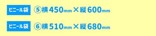 ビニール袋:⑤横450mm×縦600mm|ビニール袋:⑥横510mm×縦680mm