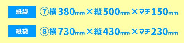 紙袋:⑦横380mm×縦500mm×マチ150mm|紙袋:⑥横730mm×縦430mm×マチ230