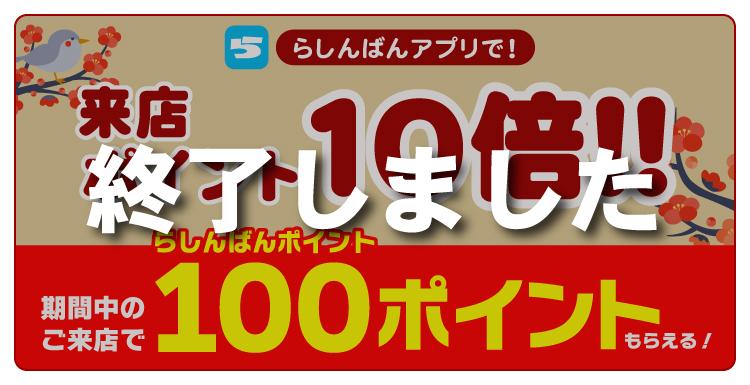 期間中のご来店で【らしんばんポイント100ポイント】もらえる!