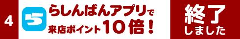 [4]らしんばんアプリで来店ポイント10倍!