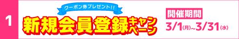 [1]クーポン券プレゼント!!新規会員登録キャンペーン[開催期間]3月1日(月)~3月31日(水)