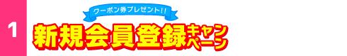 [1]クーポン券プレゼント!!新規会員登録キャンペーン