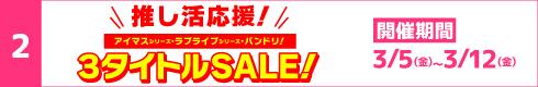 [2]推し活応援!アイマス!ラブライブ!バンドリ!3タイトルSALE![開催期間]3月5日(金)~3月12日(金)