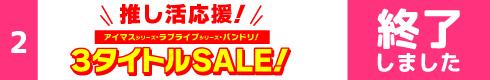 [2]推し活応援!アイマス!ラブライブ!バンドリ!3タイトルSALE!