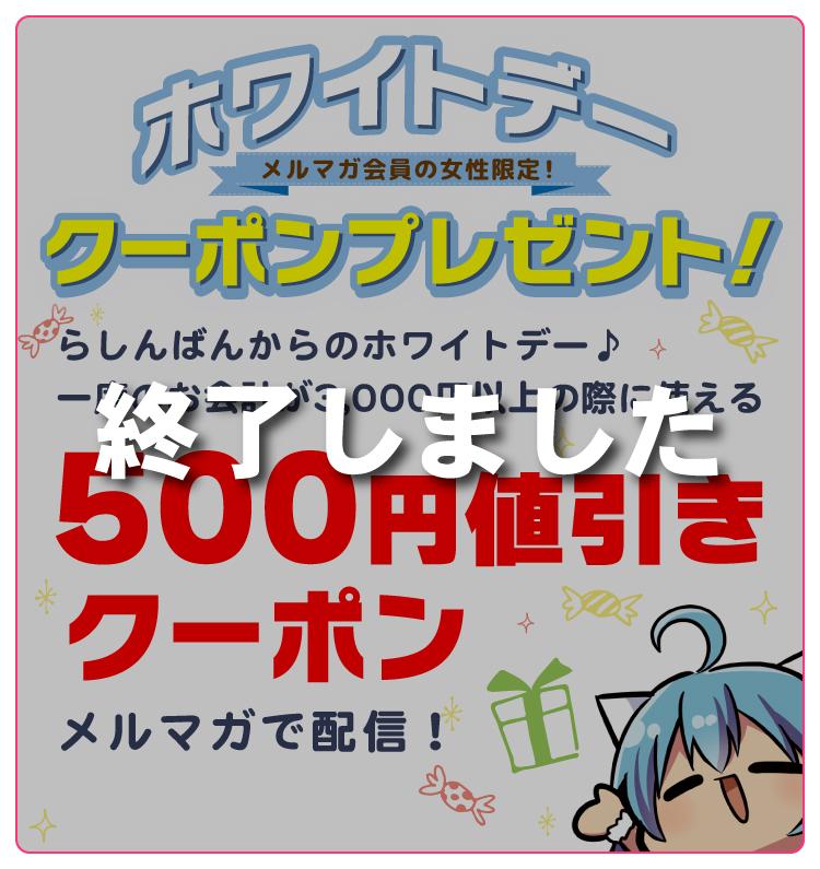 【メルマガ会員の女性限定!】ホワイトデークーポンプレゼント!らしんばんからのホワイトデー♪一度のお会計が3,000円以上の際に使える500円値引きクーポンメルマガで配信!