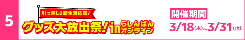 [5]引っ越し&新生活応援!グッズ大放出祭!inらしんばんオンライン[開催期間]3月18日(木)~3月31日(水)