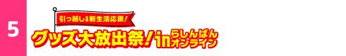 [5]引っ越し&新生活応援!グッズ大放出祭!inらしんばんオンライン