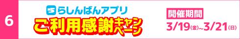 [6]らしんばんアプリご利用感謝キャンペーン[開催期間]3月19日(金)~3月21日(日)