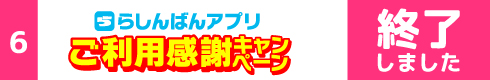 [6]らしんばんアプリご利用感謝キャンペーン