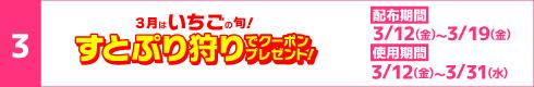 [3]3月はいちごの旬!すとぷり狩りでクーポンプレゼント![配布期間]3月12日(金)~3月19日(金)[使用期間]3月12日(金)~3月31日(水)