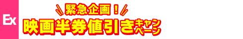 [Ex]映画半券値引きキャンペーン!