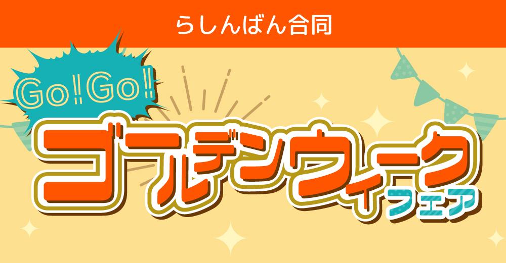 Go!!Go!!ゴールデンウィークフェア