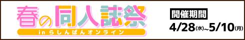 春の同人誌祭 in らしんばんオンライン[開催期間]4月28日(水)~5月10日(月)