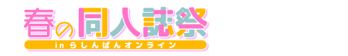 春の同人誌祭 in らしんばんオンライン