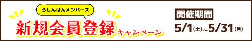 らしんばんメンバーズ新規会員登録キャンペーン