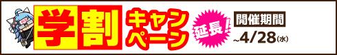 学割キャンペーン[開催期間]~4月11日(日)