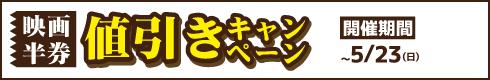 映画半券値引きキャンペーン![開催期間]~5月23日(日)
