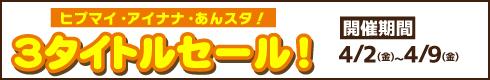 ヒプマイ・アイドリッシュセブン・あんスタ 推し活応援!3タイトル10%オフ![開催期間]2021年4月2日(金)~4月9日(金)
