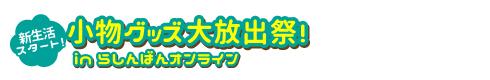 新生活スタート!小物グッズ大放出祭!inらしんばんオンライン