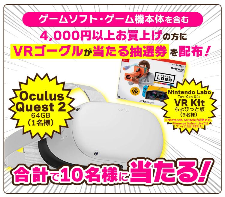 ゲームソフト・ゲーム機本体商品を含む4,000円以上お買い物の際に発行されるレシートで豪華賞品が当たる抽選に応募しよう!
