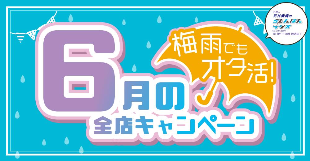 梅雨でもオタ活!6月の全店キャンペーン