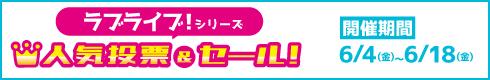 ラブライブ!シリーズ人気投票&セール![開催期間]6月4日(金)~6月18日(金)