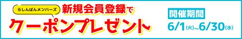 らしんばんメンバーズ新規会員登録でクーポンプレゼント[開催期間]6月1日(火)~6月30日(水)