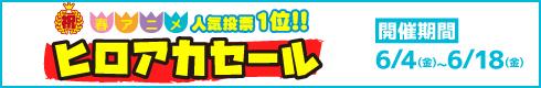 祝春アニメ人気投票第1位!!らしんばん全店&オンライン ヒロアカセール[開催期間]6月4日(金)~6月18日(金)