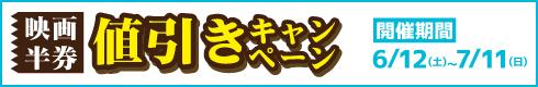 映画半券値引きキャンペーン[開催期間]6月12日(土)~7月11日(日)