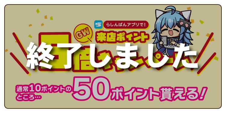 期間中のご来店で【らしんばんポイント50ポイント】もらえる!