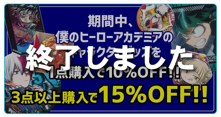 僕のヒーローアカデミアのキャラクターグッズを1点購入で10%OFF!!3点以上購入で15%OFF!!