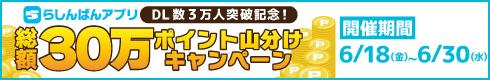 らしんばんアプリDL数③万人突破記念!総額30万ポイント山分けキャンペーン![開催期間]6月18日(金)~6月30日(水)