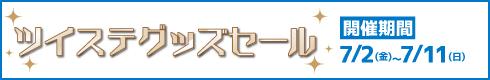 ツイステグッズセール[開催期間]7月2日(金)~7月11日(日)
