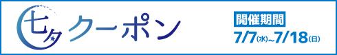 七夕クーポン[開催期間]7月7日(水)~7月18日(日)