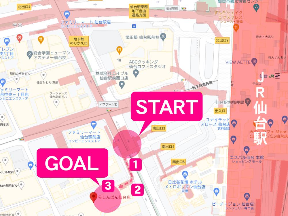 地下鉄仙台駅かららしんばんへのルート