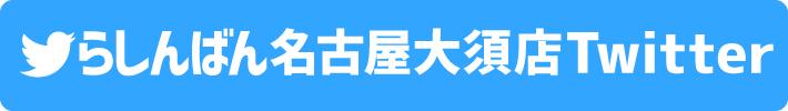 らしんばん名古屋大須店公式Twitter
