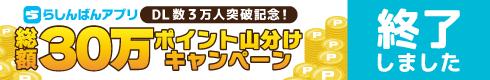 らしんばんアプリDL数③万人突破記念!総額30万ポイント山分けキャンペーン!