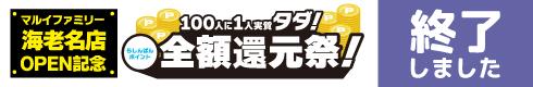 【マルイファミリー海老名店OPEN記念】100人に1人実質タダ!らしんばんポイント全額還元祭!
