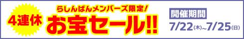 4連休お宝セール[開催期間]7月22日(木・祝)~7月25日(日)
