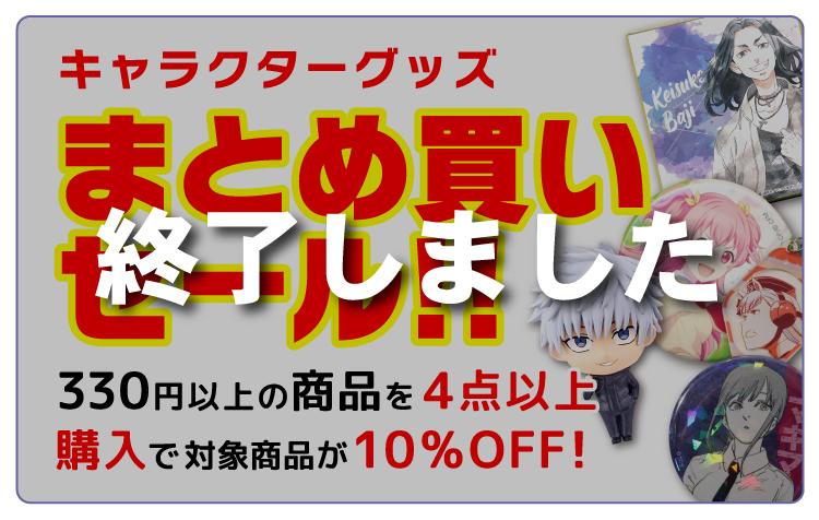 キャラクターグッズまとめ買いセール!!330円以上の商品を4点以上購入で対象商品が10%OFF!