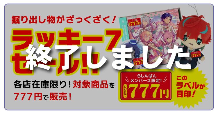 掘り出し物がざっくざく!ラッキー7セール!!各店在庫限り!対象商品を777円で販売!