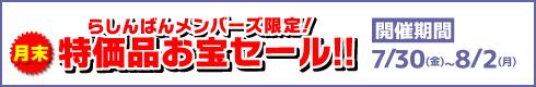 月末特価品お宝セール[開催期間]7月30日(金)~8月2日(月)