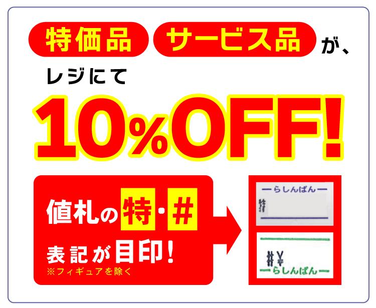 特価品・サービス品 が、レジにて10%OFF!値札の「特」「#」表記が目印!
