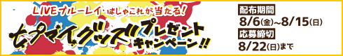 ヒプマイグッズプレゼントキャンペーン[抽選券配布期間]8月6日(金)~8月15日(日)[応募締切]8月22日(日)まで