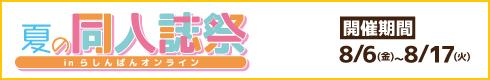 夏の同人誌祭 in らしんばんオンライン[開催期間]8月6日(金)~8月17日(火)
