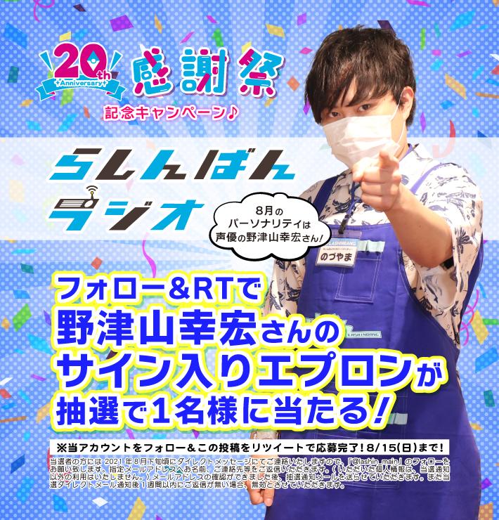フォロー&RTで野津山幸宏さんのサイン入りエプロンが抽選で1名様に当たる!