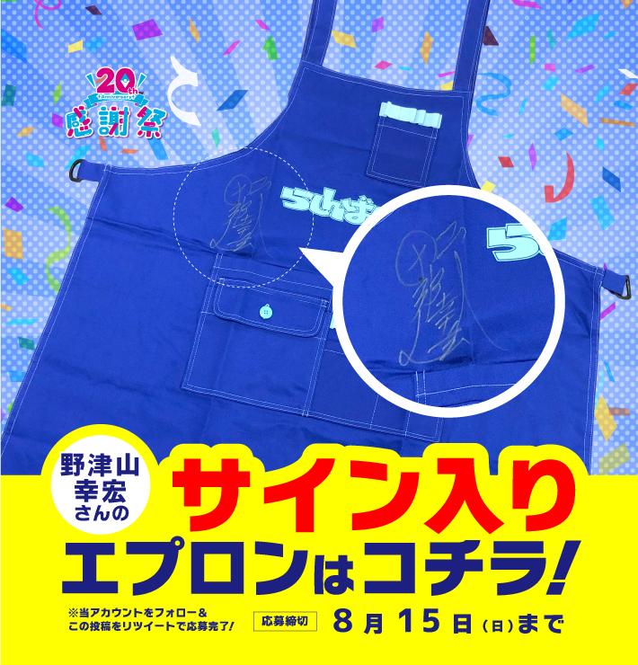 野津山幸宏さんのサイン入りエプロンはコチラ!