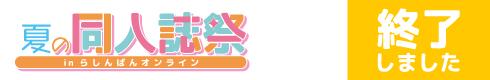 夏の同人誌祭 in らしんばんオンライン